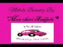 Mobilni Kozmetičari salona Mon cheri Andjela ® su počeli sa radom !!
