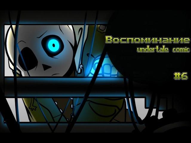 (undertale comic) Воспоминание 6 | Русский дубляж [RUS]