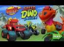 Вспыш в Долине Динозавров на русском