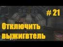 Прохождение СТАЛКЕР Тень Чернобыля - Часть 21 Бункер под антеннами
