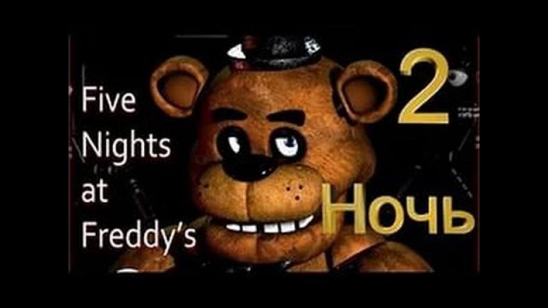 Прохождение Five Nights at Freddy's 1 ►2 Ночь