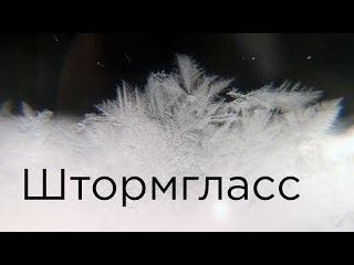 Штормгласс (Барометр Фицроя)