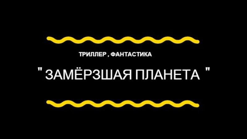 Зарубежный фильм - ЗАМЁРЗШАЯ ПЛАНЕТА триллер , фантастика,