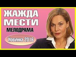 РУССКАЯ МЕЛОДРАМА -