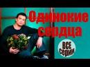 Замечательная, легкая, душевная мелодрама! «Одинокие сердца» все серии русские мелодрамы