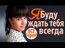 Жизненная мелодрама о любви и верности! «Я буду ждать тебя всегда» все серии русские мелодрамы