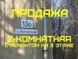 ДВУХКОМНАТНАЯ С РЕМОНТОМ НА 3 ЭТАЖЕ, Ангарская 136