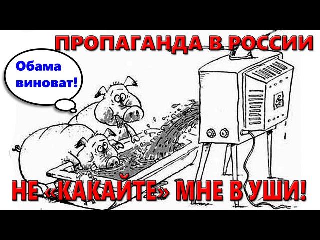 Пропаганда в России рекордный урожай, Крым наш, денег нет..но вы держитесь!