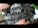 Honda CB400SS Регулировка клапанов