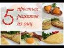 5 Простых Завтраков из Яиц. Что приготовить на завтрак