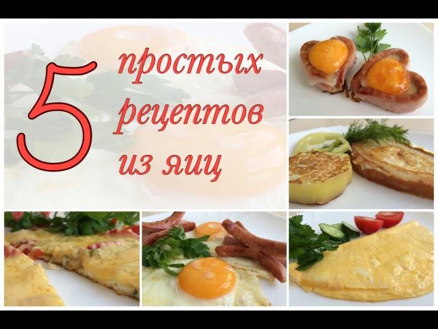 5 Простых Завтраков из Яиц. Что приготовить на завтрак?