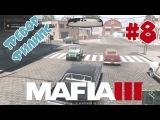 Mafia 3: Прохождение на русском #8| Тревор Филипс в Mafia 3?