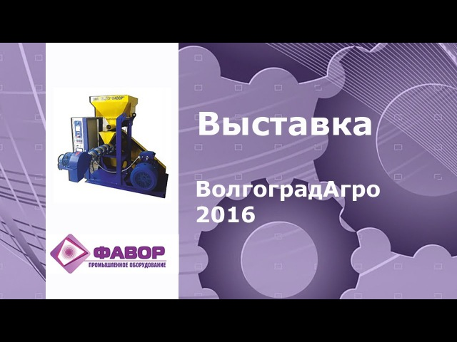 Видеоотчет об участии на выставке ВолгоградАгро 2016