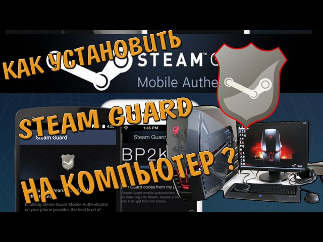 КАК УСТАНОВИТЬ СТИМ ГУАРД НА КОМПЬЮТЕР | УСТАНОВКА STEAM GUARD НА КОМПЬЮТЕР БЕЗ ТЕЛЕФ ...