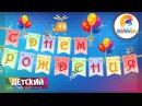 C Днём Рождения - Happy Birthday - Детский Хор ВЕЛИКАН и группа РЕСПУБЛИКА