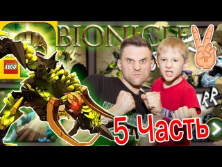 Часть5👍 LEGO BIONICLE 2 MASK OF CONTROL IOS Android Game Play Владик и Папа Рома играют в биникл