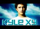 Кайл XY (Kyle XY) трейлер сериала.