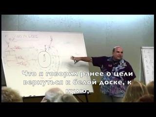 Семинар, Тренинг Жизнь без ограничений Часть 3. Доктор Хью Лин, Джо Витале. Русские субтитры.