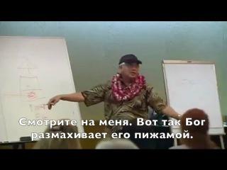 Семинар, Тренинг Жизнь без ограничений Часть 4. Доктор Хью Лин, Джо Витале. Русские субтитры.