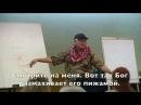 Семинар Тренинг Жизнь без ограничений Часть 4 Доктор Хью Лин Джо Витале Русские субтитры