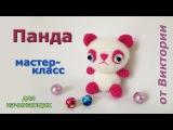 Панда. Мастер-класс от Виктории.  Panda Bear. Master-class from Victoria.