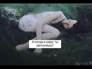 А когда я умру, ты заплачешь? - Белинда Наизусть