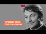 Георгию Вицину 100 лет