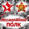БЕССМЕРТНЫЙ ПОЛК (Нижнегорский  Крым)