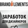 Brandelements.ru