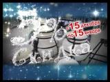 Торговый центр #Айсберг скидки 5% + скидки по дисконтным картам с 15 декабря по 15 января. ул.Дзержинского,1 и 40- лет Победы,