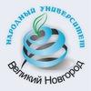 Народный Университет 🌎 Центр иностранных языков