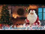 Новогоднее поздравление для В.В. Путина от Деда Мороза