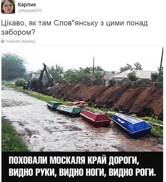 Почти половина россиян верит, что Запад простит России войну на Донбассе и оккупацию Крыма, - опрос - Цензор.НЕТ 8700