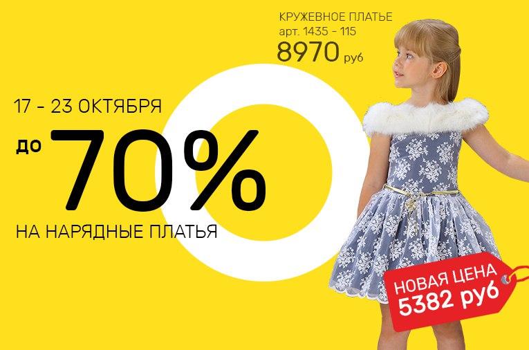 Маленькая Леди: Распродажа нарядных платьев