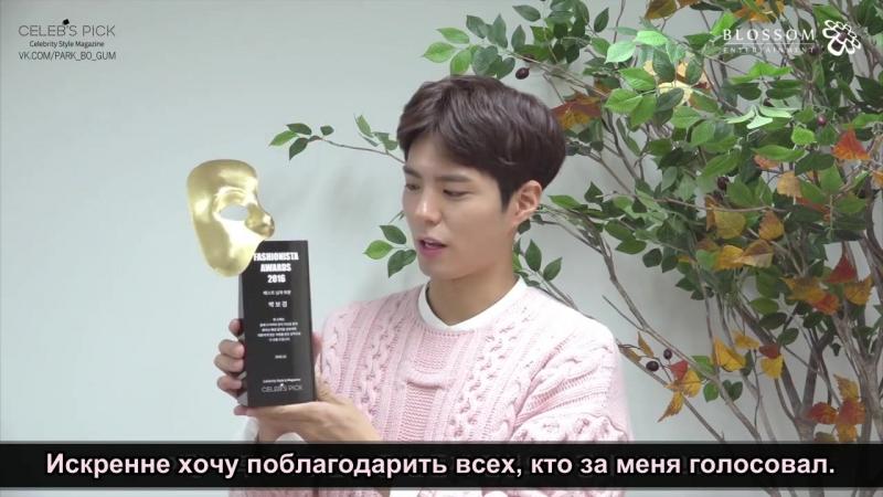 РУС САБ 30 12 16 Пак Бо Гом Лучший модник года у Naver Fashion Beauty x Selebs Pick