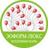 """""""Эоформ-люкс"""" /Воздушные шары Великий Новгород/"""