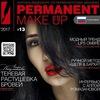 Журнал Permanent Make-Up (+DVD)