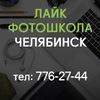 Like Фотошкола Челябинск