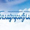 """Национальная киностудия """"Беларусьфильм"""""""