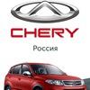 Chery Россия