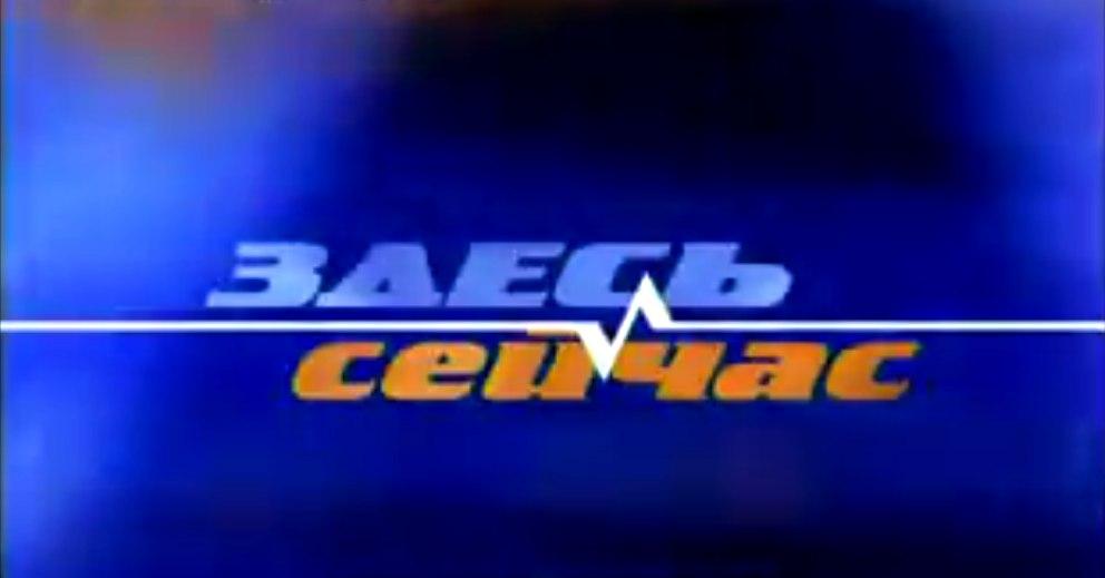 Здесь и сейчас (ОРТ, 09.02.2000) Валерий Манилов и Александр Чека...