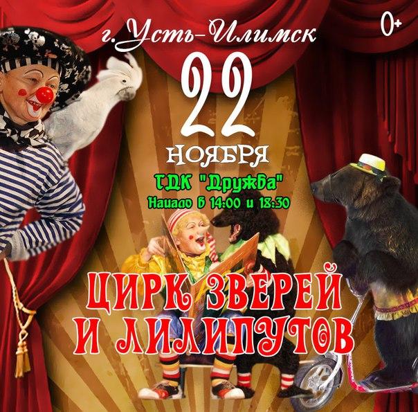 цирк зверей и лилипутов в Усть-Илимске