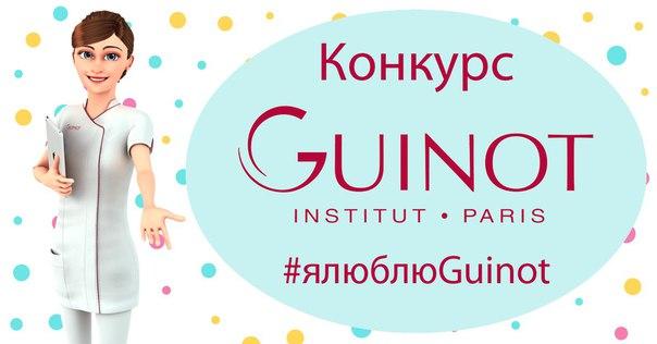 Только для участников семинара Guinot 16 мая 2017 будет много призов и