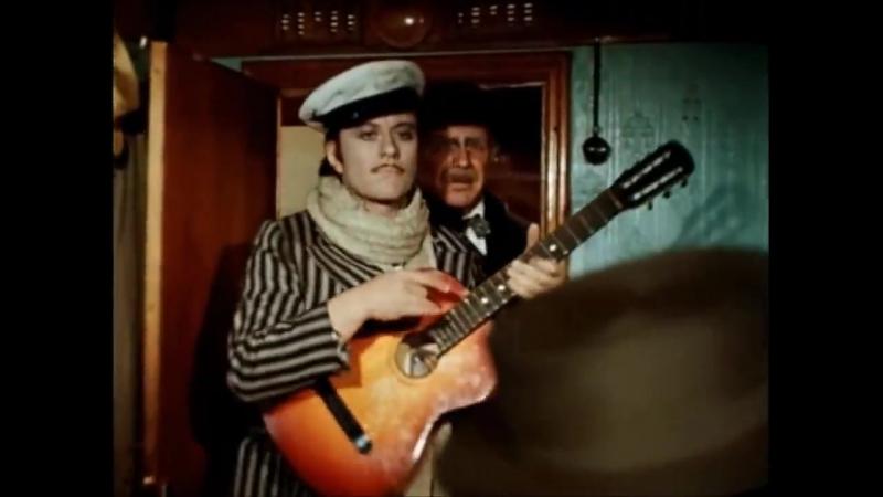Андрей Миронов — Белеет мой парус («Нет, я не плачу и не рыдаю, на все вопросы я открыто отвечаю», 12 стульев, 1976)