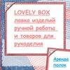 Lovely box Изделия ручной работы Всё по полочкам
