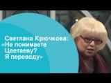 Светлана Крючкова Не понимаете Цветаеву Я переведу
