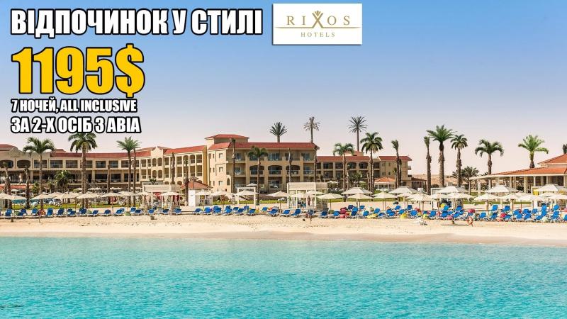 Відпочинок у готелі Rixos 5* за ексклюзивною ціною!