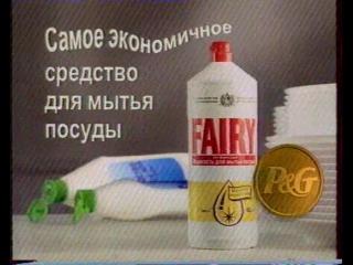 staroetv.su / Реклама (ОРТ, 18.01.1998) (2)