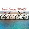 """""""ВелоВыход"""" Велосипедисты Томск"""