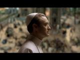 Молодой папа. Вступительные титры.